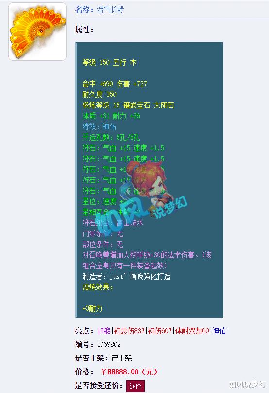 """夢幻西遊:08區消滅""""生死劫聯盟""""行動,40元買的扇子擺8萬!-圖8"""