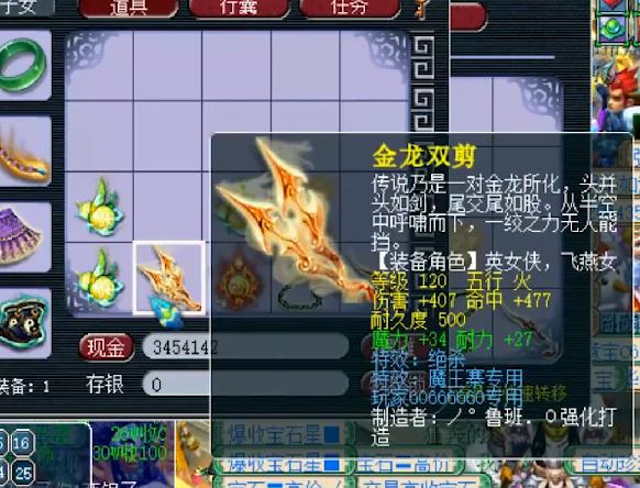 夢幻西遊:某主播鑒定軍火遭質疑開掛,10把武器鑒定出瞭8個藍字-圖7