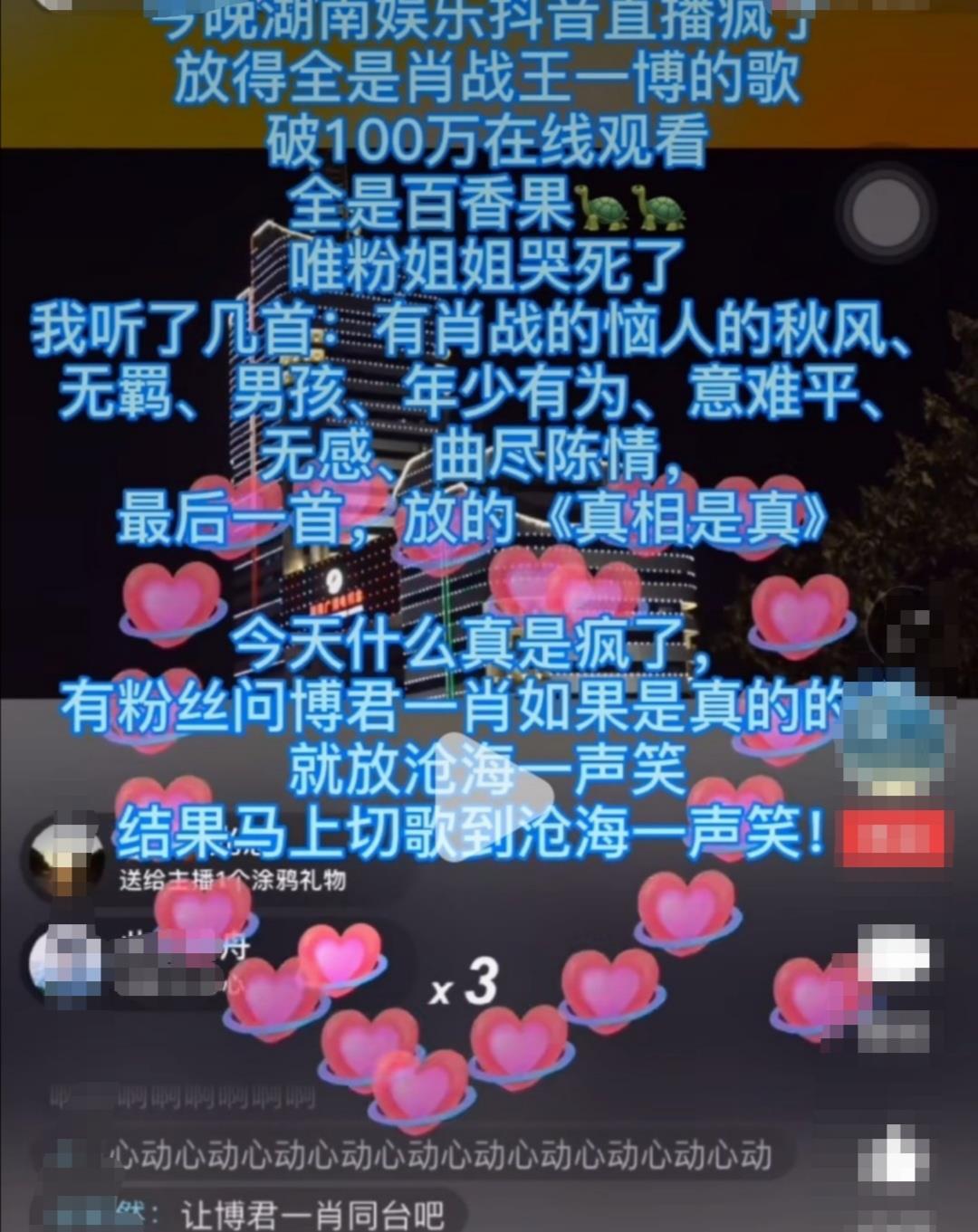 """肖戰:意外助""""湖南娛樂""""登熱搜!100萬+粉聽《陳情令》雲遊芒果-圖7"""