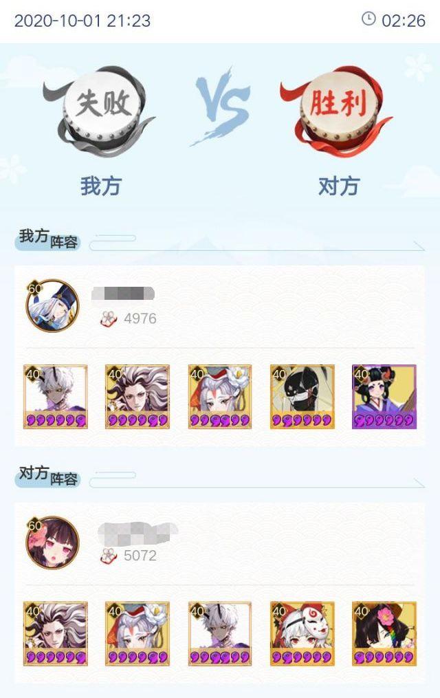陰陽師:鬥技環境大改,吞清鹿中速隊開局,大人時代變瞭-圖4