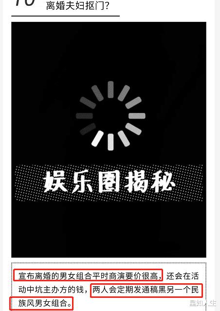 """娛記曝玖月奇跡真實""""面目"""":商演常坑主辦方錢,還定期黑鳳凰傳奇?-圖7"""
