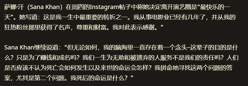 著名女星突然宣佈退出娛樂圈,發文揭原因:想要幫助有困難的人-圖3