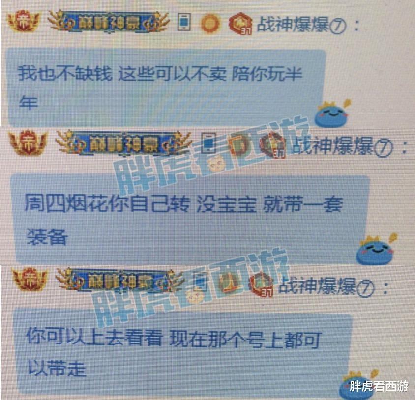 夢幻西遊:爆總在認真考慮加盟姑蘇城,官方為二狗舉辦慶功宴-圖5