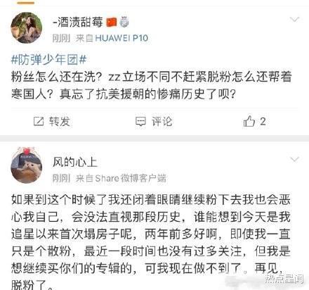 防彈少年團涉辱華言論引公憤,粉絲紛紛發文宣佈脫粉-圖6