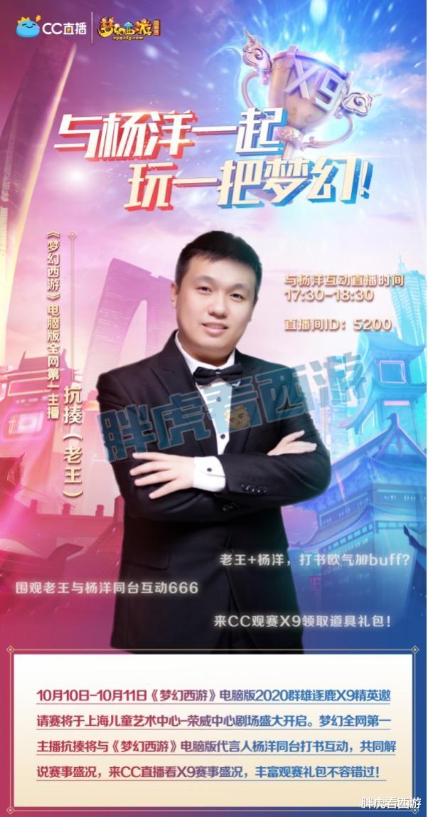 夢幻西遊:楊洋&老王將同臺打書,黑科技帶你用網頁玩夢幻-圖3