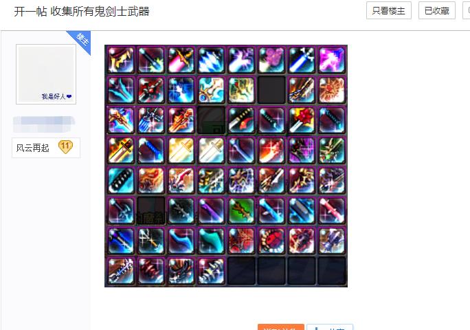 DNF:阿拉德最強收藏傢,收集所有鬼劍士武器12年如今僅差16把-圖2
