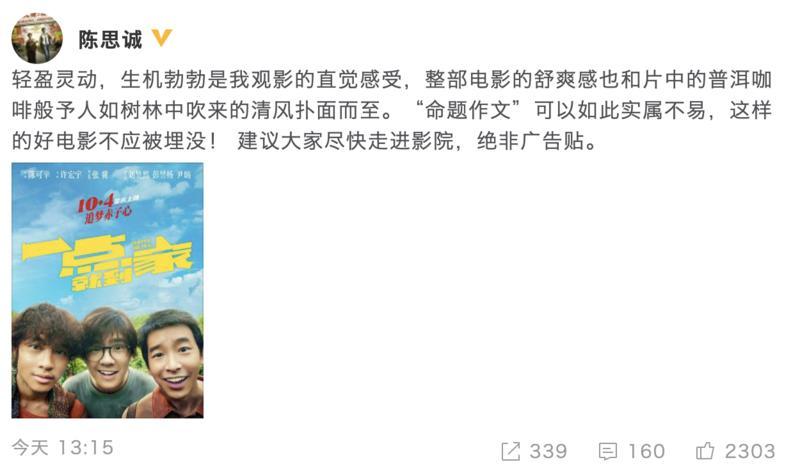 陳思誠力挺劉昊然主演的《一點就到傢》:輕盈靈動、生機勃勃-圖2