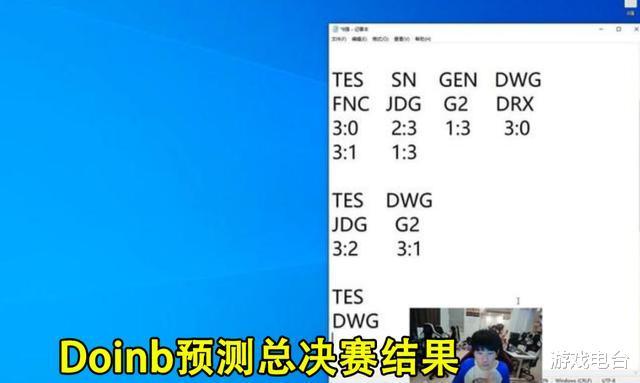 英雄聯盟S10:鬥魚Doinb預測DWG奪冠,G2更樂觀-圖4
