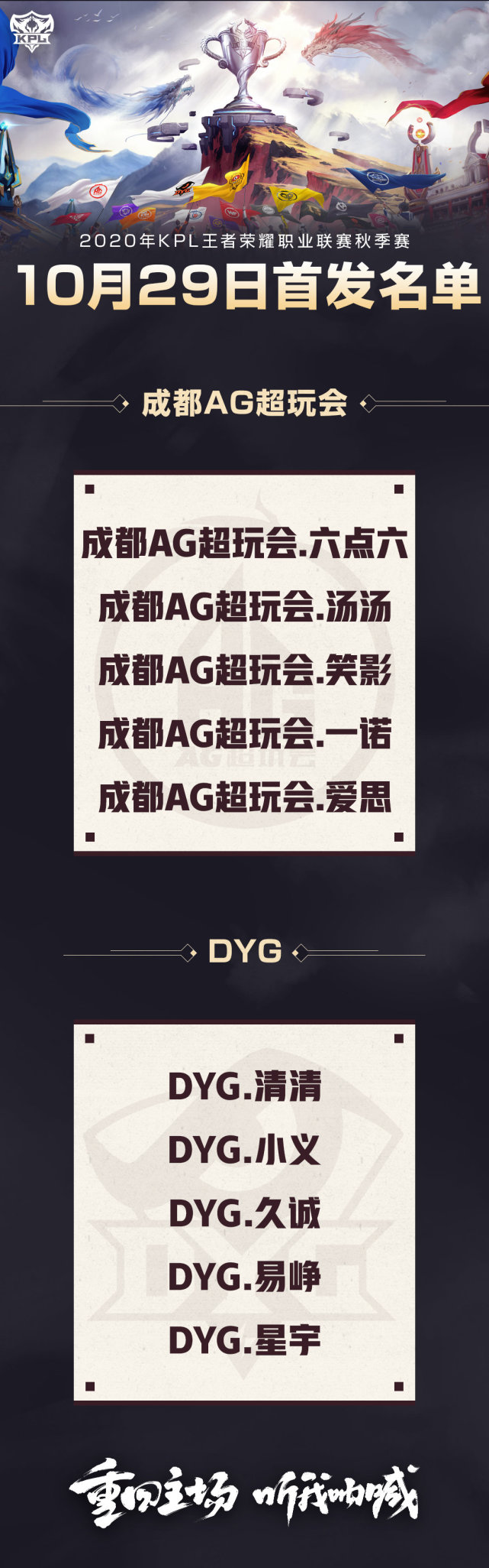 游戏了_王者荣耀:DYG久诚再战AG,梦泪观赛预言,魔咒打破是否能成功?-第2张图片-游戏摸鱼怪