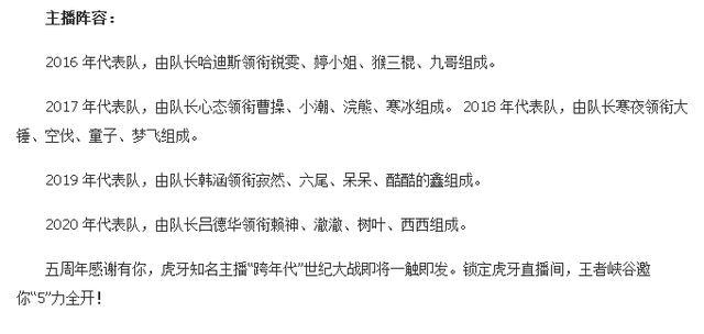 王者荣耀5周年庆,虎牙约请25位主播跨年月联动,2020代表队很亏损插图3
