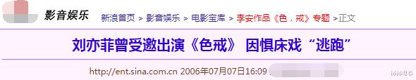 《色.戒》13年:原定劉亦菲,梁朝偉加戲,拍完田雨和湯唯分手-圖8