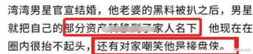 """被網友調侃""""接盤俠"""",潘瑋柏被曝轉移財產,終究還是無法忍受?-圖3"""
