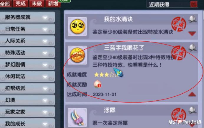 天佑mc_梦幻西游:玩家喜提逆天三蓝字的顶级发钗,妥妥的逆袭现场!