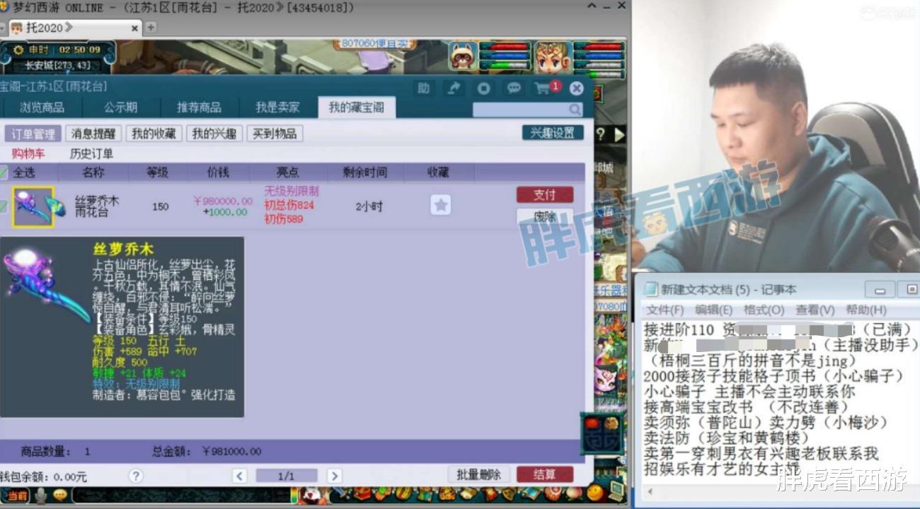 夢幻西遊:新出千傷無級別285萬成交,喜狼出售全部裝備-圖4