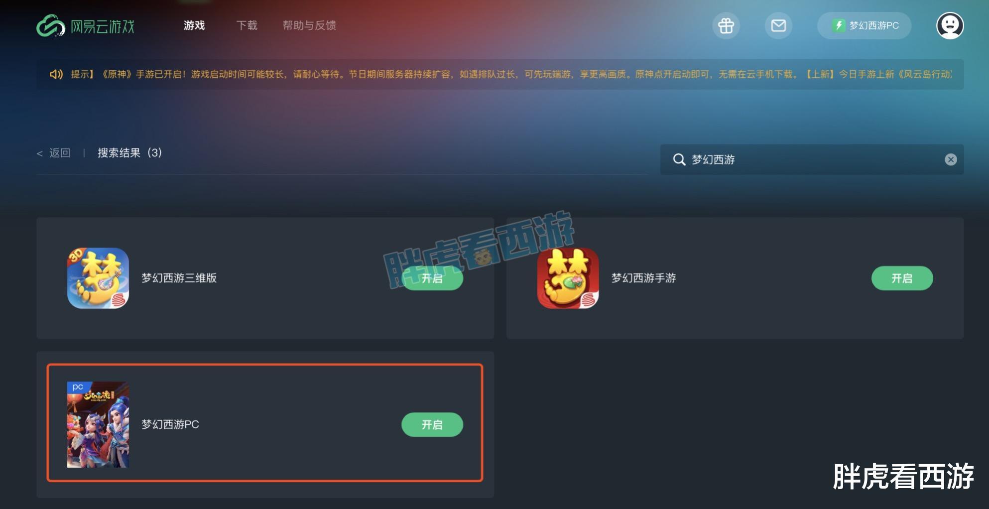 夢幻西遊:楊洋&老王將同臺打書,黑科技帶你用網頁玩夢幻-圖5