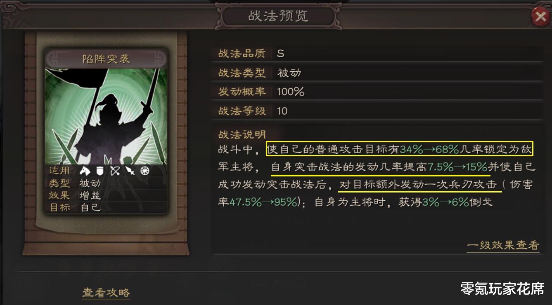 """三國志戰略版:張遼能否克制""""三勢陣陸遜"""",爆頭騎新玩法-圖4"""