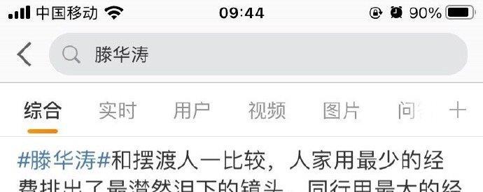 滕華濤執導的《在一起》楊洋趙今麥主演被吐槽拍得好假強行煽情-圖3
