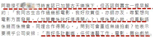 """恭喜!古天樂再添一員""""虎將"""",接納被TVB雪藏的知名配角-圖8"""