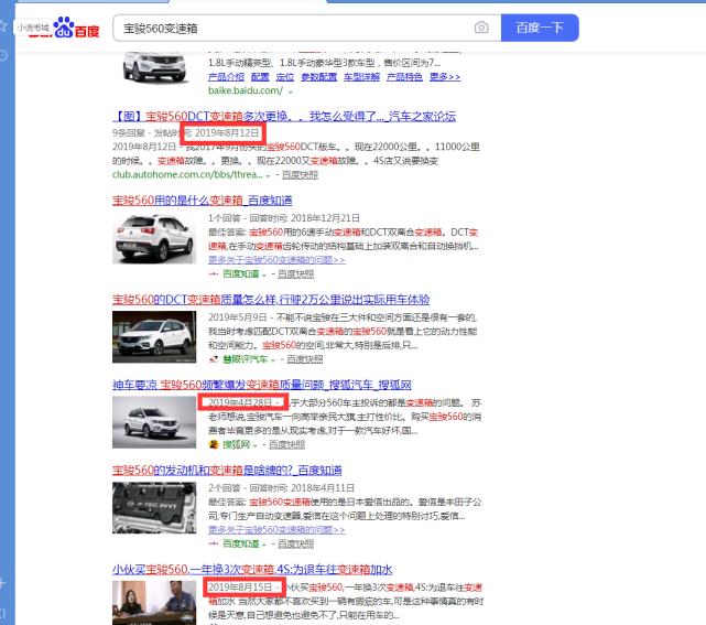 """315晚會痛批寶駿,變速箱為何成瞭""""易損件""""?-圖10"""