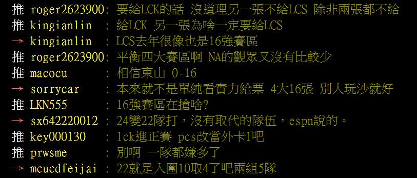PCS賽區熱議怎麼分配空出來的2張S賽門票:先給IG吧!-圖6