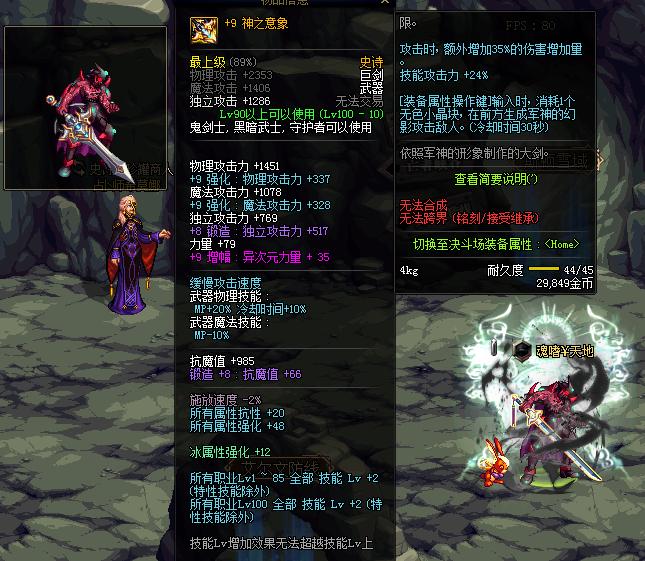 DNF:金秋花籃可換跨界石,T0武器成最佳選擇,值得玩傢跨界-圖4