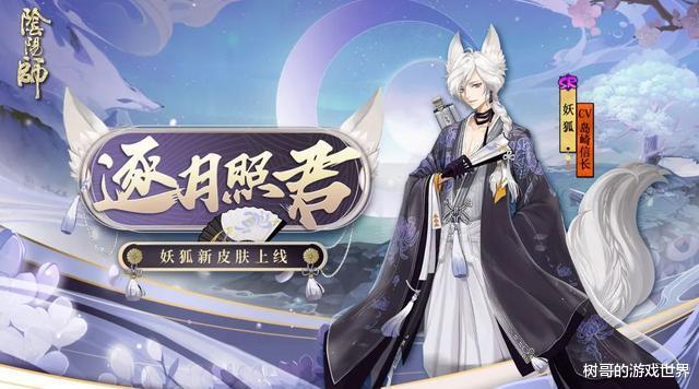阴阳师:妖狐推出新皮肤,引起玩家对冷门式神频繁出皮肤的争论插图