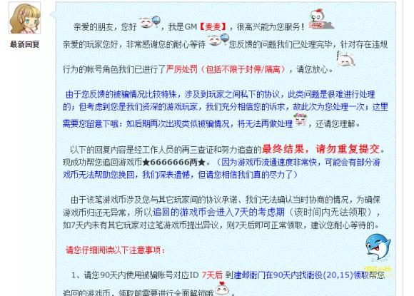 日本漫画之全彩奶_梦幻西游:买星辉石遇无良卖家,申诉找回,玩家们看法成两极分化-第6张图片-游戏摸鱼怪