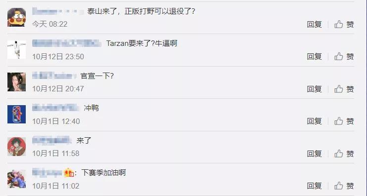 Tatzan本人確認加入LPL賽區,韓媒報道將加入LNG戰隊-圖7
