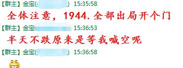 金寶:8.28金價完美下跌,1951空開門大吉-圖3
