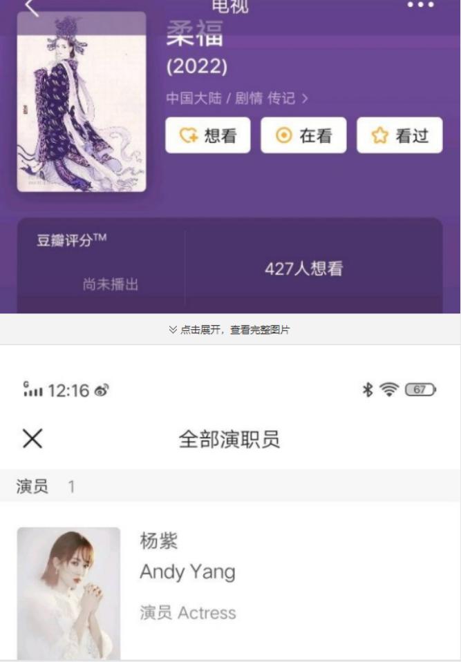 """楊紫攜古裝劇《柔福》來瞭?飾演亡國公主,""""扮相""""引網友熱議-圖2"""
