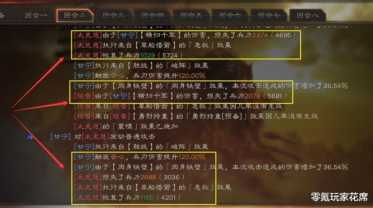 三國志戰略版:甘寧帶西涼鐵騎真的強,75%暴擊概率刀刀暴擊敵人,三回合擊敗敵軍-圖3