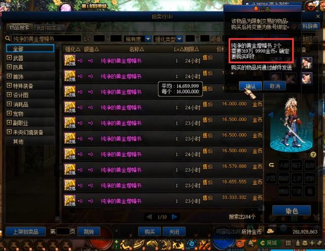 DNF: 旭旭寶寶太壕,已有千本黃金書還要買,結果撿到大便宜!-圖3
