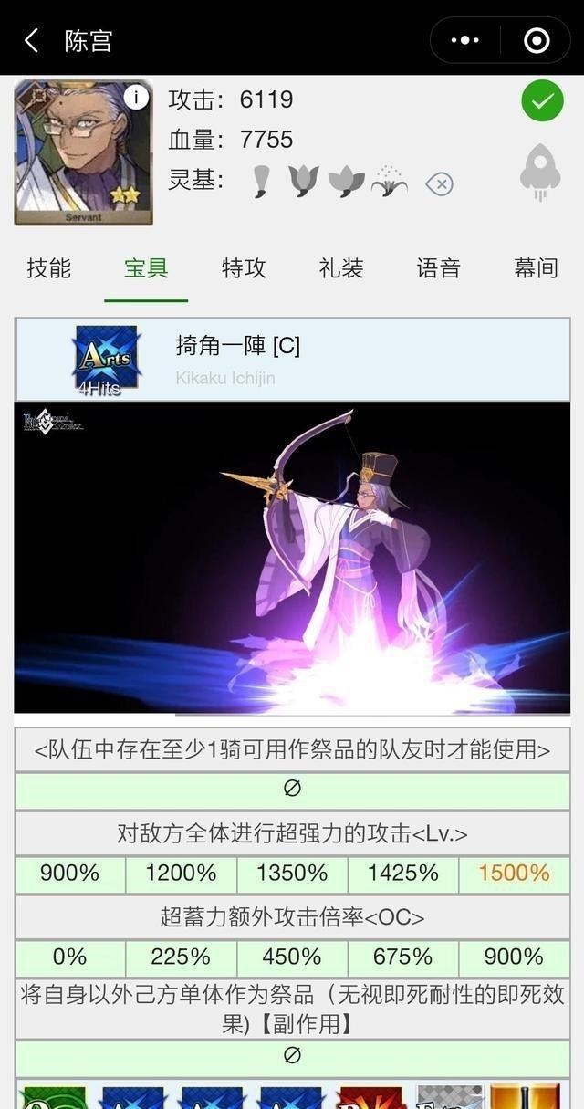 "《FGO》:陳宮從者簡介,""這是必要的犧牲!""-圖6"