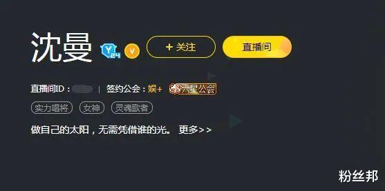 """YY電母沈曼跳槽虎牙,官方送5連直播間ID,自帶""""大哥""""正式首秀-圖3"""