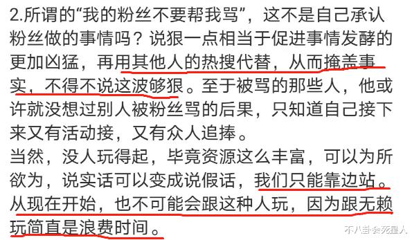兩車圈人士發千字長文懟王一博,稱跟無賴玩浪費時間,暗諷其作秀-圖4