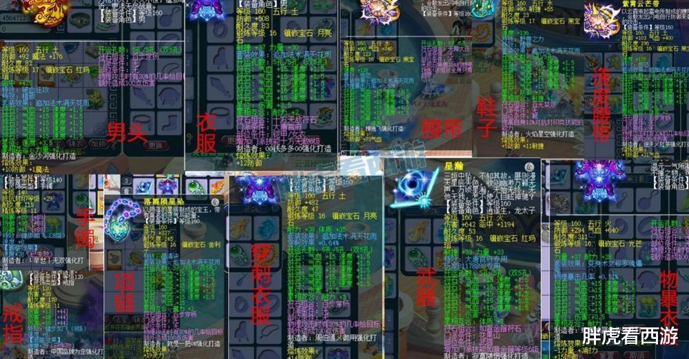 夢幻西遊:新出千傷無級別285萬成交,喜狼出售全部裝備-圖5