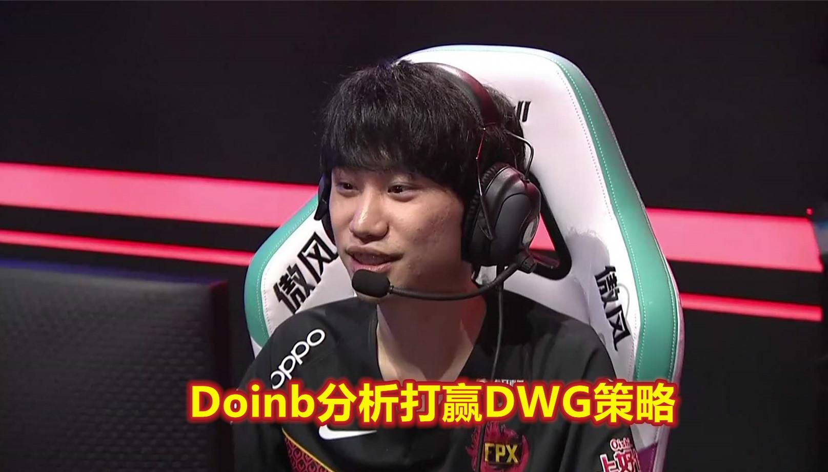 """TES和DWG五五開""!Doinb分析打贏DWG策略,隻有滔搏能做到-圖4"