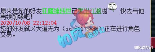 夢幻西遊:爆總第1弓箭空降姑蘇城,喜狼神器扇子號登記上藏寶閣!-圖8