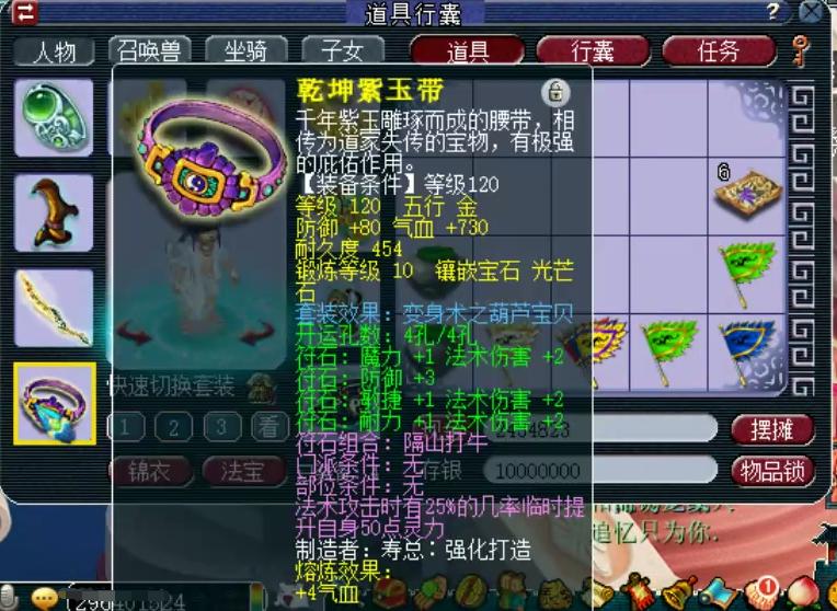 夢幻西遊:129級極限任務神木林展示,擁有四隻超個性極品夜羅剎-圖4