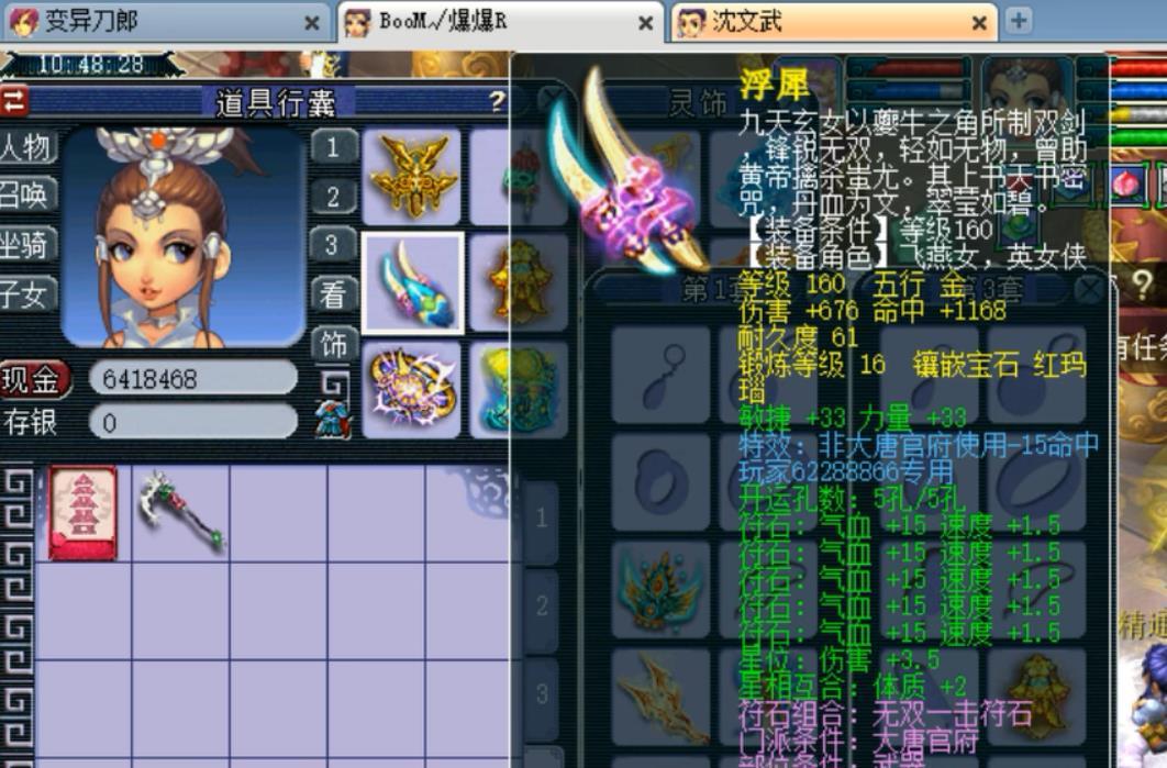 """夢幻西遊:卡卡66W秒老王第一神佑錘子,王局長血虧""""近30萬""""!-圖4"""