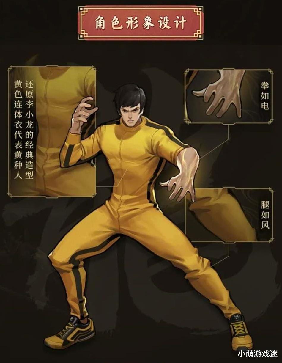 """李小龙皮肤被称为""""金壁虎"""",局内模型引争议,玩家褒贬不一插图(5)"""