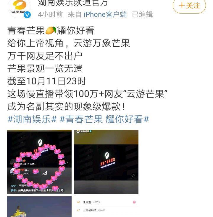 """肖戰:意外助""""湖南娛樂""""登熱搜!100萬+粉聽《陳情令》雲遊芒果-圖10"""