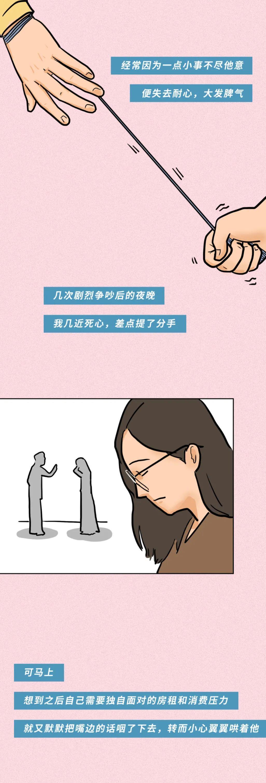 """""""為什麼我勸沒錢的女生不要談戀愛""""-圖3"""