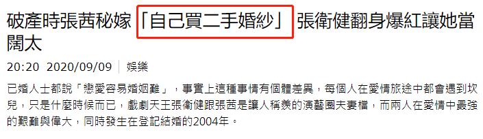 港媒曝張衛健張茜已分居,結婚14年無子無女,曾被曝婚紗是二手-圖9