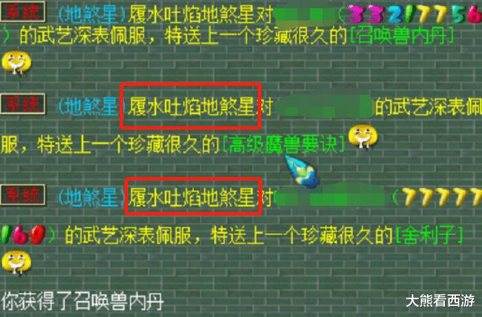 夢幻西遊:跑環任務暗改,上交帶藍字的環裝全要打字確認,太坑瞭-圖3