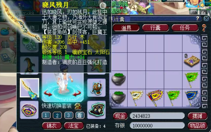 夢幻西遊:129級極限任務神木林展示,擁有四隻超個性極品夜羅剎-圖3