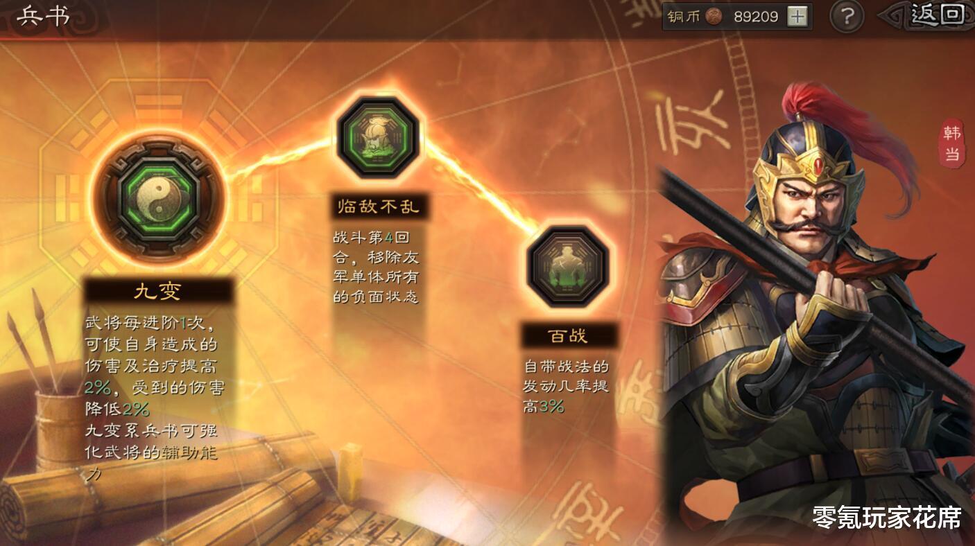 三國志戰略版:四星武將的高光時刻,吊打蜀槍等雜牌五星隊伍-圖10