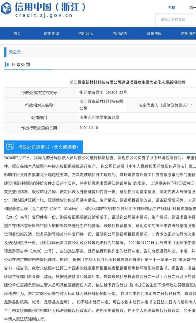 实况2013免cd补丁_龙游县百富新材料公司建设项目重大变化未做环评被罚