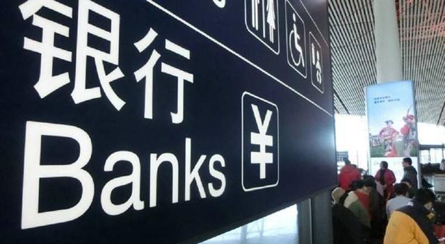 在銀行存1個億,隻靠利息度日會怎樣?對此銀行行長回答瞭4個字-圖2