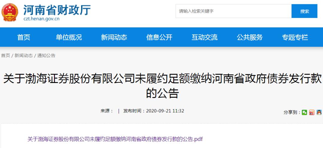 """嚴重違約!渤海證券中標3.75億元後""""反悔"""",被河南政府""""拉黑""""-圖2"""